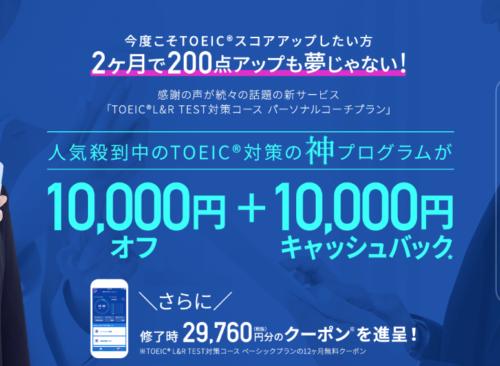 スタディサプリENGLISH パーソナルコーチプラン 最大2万円割引 ...